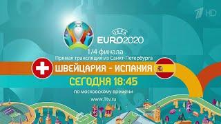 Матч Испания Швейцария станет последней игрой Евро 2020 которую принимает Санкт Петербург