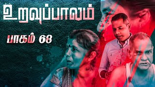 Uravuppalam | Episode 68 | IBC Tamil Tv