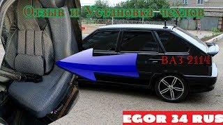 видео Чехлы ВАЗ-2114 (ЭКОкожа + перфорация) чёрные кирпичи