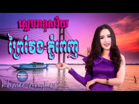 Sneha khos vey Prey veng -Phnom Penh by Chan Malis, ស្នេហាខុសវ័យ ព្រៃវែង-ភ្នំពេញ ដោយចាន់ ម៉ាលីស