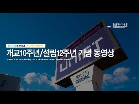 유니스트 개교 10주년/ 설립 12주년 기념 홍보 동영상
