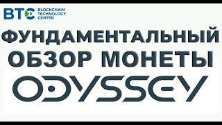 КРИПТОВАЛЮТА ODYSSEY (OCN). ФУНДАМЕНТАЛЬНЫЙ АНАЛИЗ