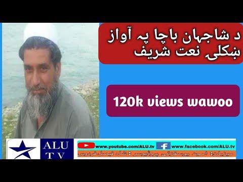 shahenshah bacha ka aik khobsurat pashto naat 2018