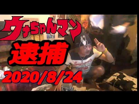 ウナ ちゃん マン 2020