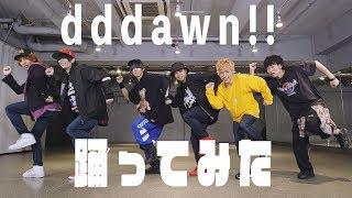【アナタシア】dddawn!!【踊ってみた】