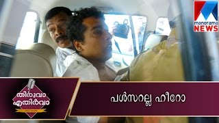 Finally Pulsor Suni under police custody Thiruva Ethirva | Manorama News