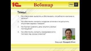 видео ВЭД  НДС при экспорте и импорте товара изменениями, Герасименко Елена, БухгалТерра,  Платформа