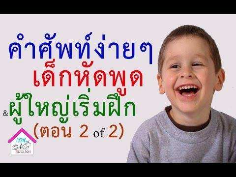 N๓๔: คำศัพท์ง่ายๆ-ปูพื้นฐาน (เด็ก+ผู้ใหญ่หัดพูด) [ตอน 2/2] | เรียนภาษาอังกฤษ กับ อ.พิบูลย์ แจ้งสว่าง