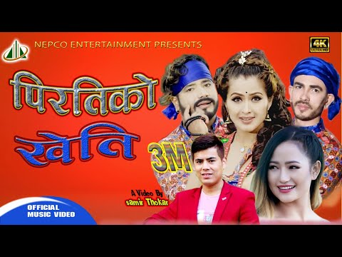 Melina Rai New Lokdohori Song 2019 Piratiko Kheti   Surya Khadka   Ft,Anjali Adhikari & Prem Bharati