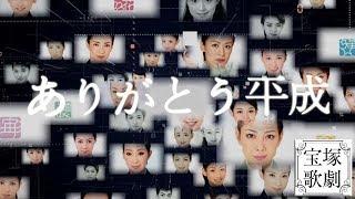 [宝塚歌劇団]集合平成時代のトップスターと相手役(1989-2019年)~*豪華集合*~