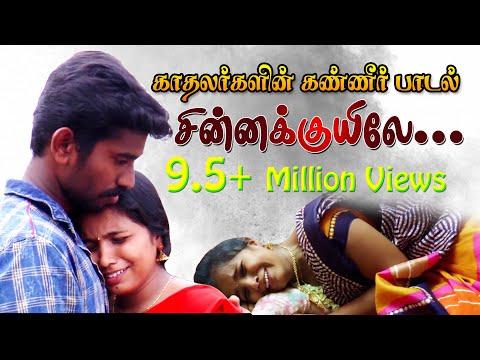 சின்ன குயிலே | Chinna Kuyile Chinna Kuyile | Tamil Village Love Album story SONG