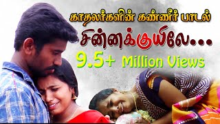 சின்ன குயிலே | Chinna Kuyile Chinna Kuyile | Tamil Village Love Album story SONG