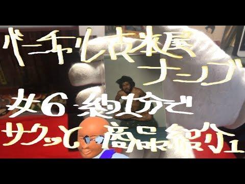 バーチャル古本屋ナンブ♯6 約1分でサクッと商品紹介動画(1)オウム会員証