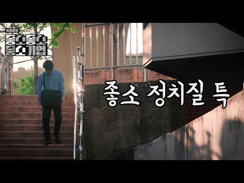 좋소식 정치질 - 【좋좋소 Ep.25】