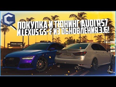 ПОКУПКА И ТЮНИНГ AUDI RS7 И LEXUS GS-F! ПОСТАВИЛ БЛАТЫ! ОБНОВЛЕНИЕ 3.6! - MTA CCDPLANET