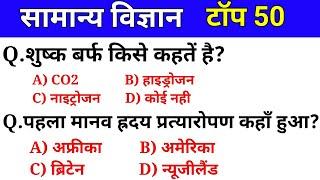 सामान्य विज्ञान टॉप 50 प्रश्न | General Science | Science in Hindi | For RRB NTPC, SSC CGL