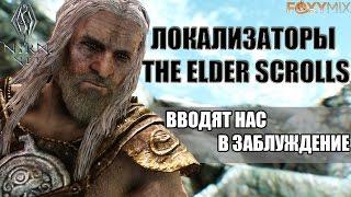 Локализаторы TES не умеют переводить игры!
