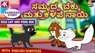 Kannada Moral Stories for Kids - ಸಮೃದ್ಧ ಬೆಕ್ಕು ಮತ್ತು ಕಳಪೆ ನಾಯಿ | Kannada Fairy Tales | Koo Koo TV