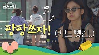 (So fun♬) Lee Hyo lee gave her card to Lee jin & Sung Yu ri) Camping club Ep. 1