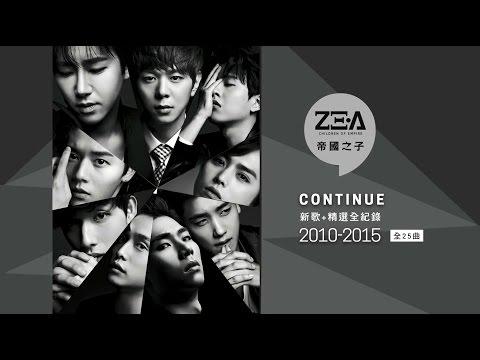ZE:A帝國之子 - CONTINUE新歌+精選全紀錄2010-2015 精華試聽