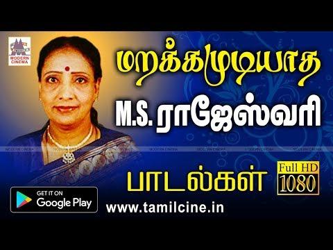 Ms Rajeswari Songs மறந்தாலும் நம்மோடு வாழும்M.S.ராஜேஸ்வரியின் மறக்க முடியாத பாடல்கள்
