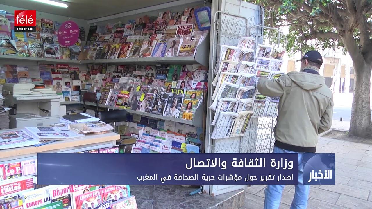 35c326075 اصدار تقرير حول مؤشرات حرية الصحافة في المغرب - تيلي ماروك