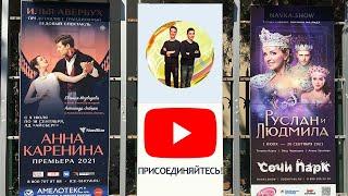 Посмотри это видео если интересуешься фигурным катанием Шоу Авербуха Навки в Сочи 2021