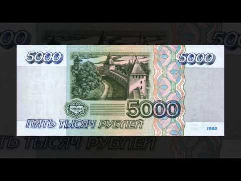 Деньги РОССИИ Money of Russia HD ч 9из YouTube · С высокой четкостью · Длительность: 4 мин46 с  · Просмотров: 36 · отправлено: 19.02.2014 · кем отправлено: Андрей Громов