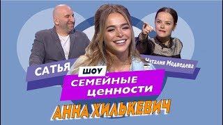 """Смотри по ссылке: Анна Хилькевич в Шоу """"Семейные ценности"""" • Ведущие: Сатья и Наталия Медведева"""