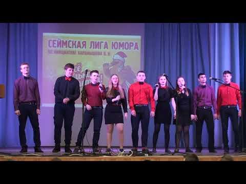 Сеймская лига Юмора 1/4 финала в Судже Красавчики Станция Сахарок