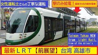 全区間【前面展望】最新路面電車LRT 台湾 高雄市 女性運転士さん (高雄捷運環状軽軌) Taiwan Takao NEW tramways.