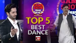 Top 5 Best Dancers | Game Show Aisay Chalay Ga | Danish Taimoor | 16th August 2019