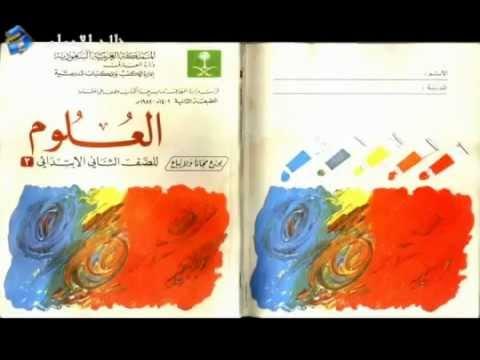 الزمن الجميل كتاب العلوم للصف الثاني الابتدائي Youtube