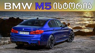 BMW M5-  - 1984  2020