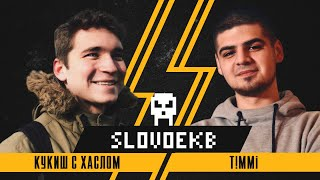 SLOVO: КУКИШ С ХАСЛОМ vs TIMM! (BPM) | ЕКАТЕРИНБУРГ