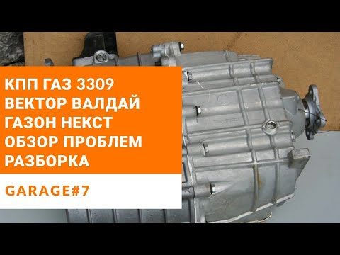 Ремонт КПП ГАЗ 3309 (Газон Некст,Валдай, ПАЗ Вектор).Обзор,разборка.