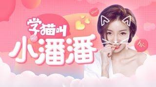 学猫叫(Say Meow Meow) - 小潘潘 / 小峰峰 (Lyric+PINYIN)