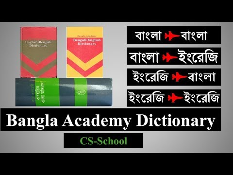 Accessible Dictionary  || Bangla Academy Four Dictionary In One Website