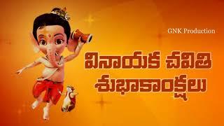 vinayaka chavithi || vinayaka chavithi wishes || vinayaka chavithi 2018 special || lord vinayaka