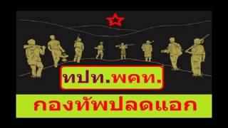 กองทัพปลดแอก sanamluang 20082008 @6 ส.ค. 2016