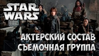 Звездные Войны: Изгой. Актерский состав и Съемочная группа