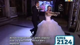 свадьба гусевых