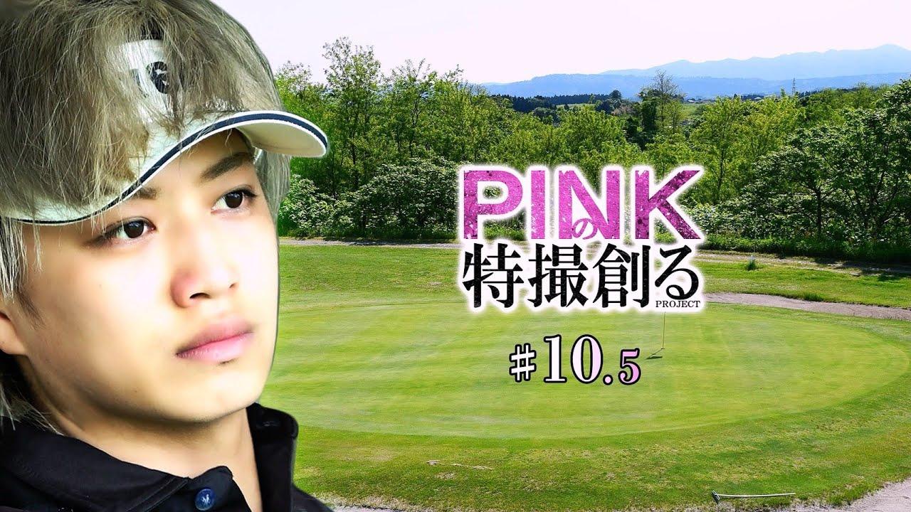 【PINKの特撮 #10.5】〖放送休止〗スタッフに愛をこめて《ピンクの特撮創るシリーズ》