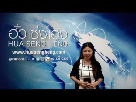 Hua Seng Heng News Update ประจำวันที่ 21 มิถุนายน 2560