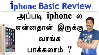 Apple iphone 6 Review & Basic details  - Tamil Tech loud oli