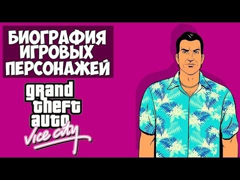 Биография игровых персонажей - Томми Версетти