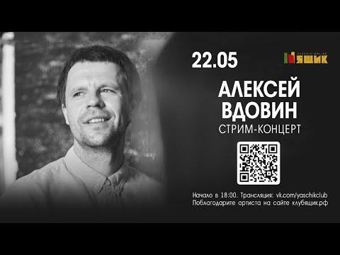 Алексей Вдовин // Ящик.Онлайн (22.05.2020)