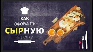 видео: Сырная нарезка. Как красиво нарезать сыр? Как оформить сырную тарелку?