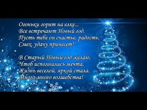Помощь ангелов на Старый Новый Год!!! Музыкальное поздравление со Старым Новым Годом!!! - Видео приколы смотреть