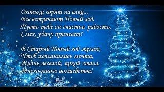 Помощь ангелов на Старый Новый Год!!! Музыкальное поздравление со Старым Новым Годом!!!